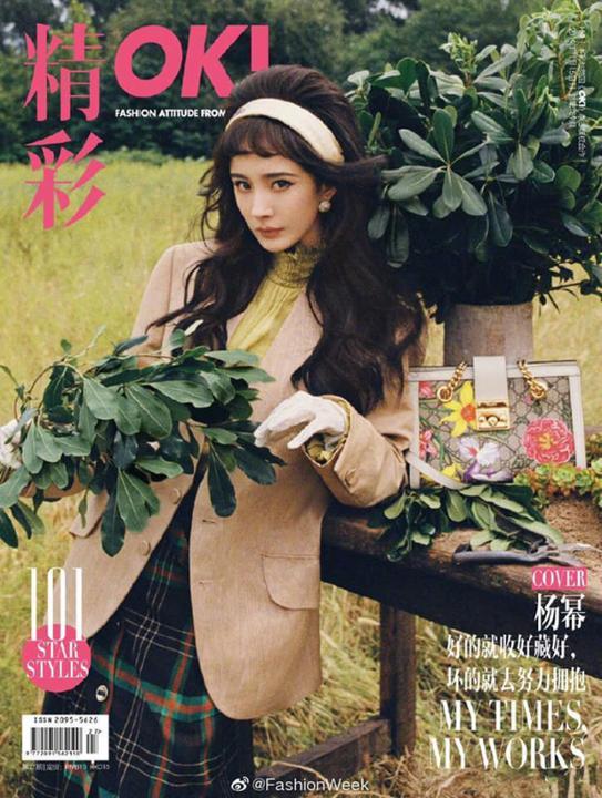 """Dương Mịch thành tâm điểm vì màn lột xác khác lạ trên bìa tạp chí: Xinh đẹp ngút ngàn hay """"dừ"""", không phù hợp?"""
